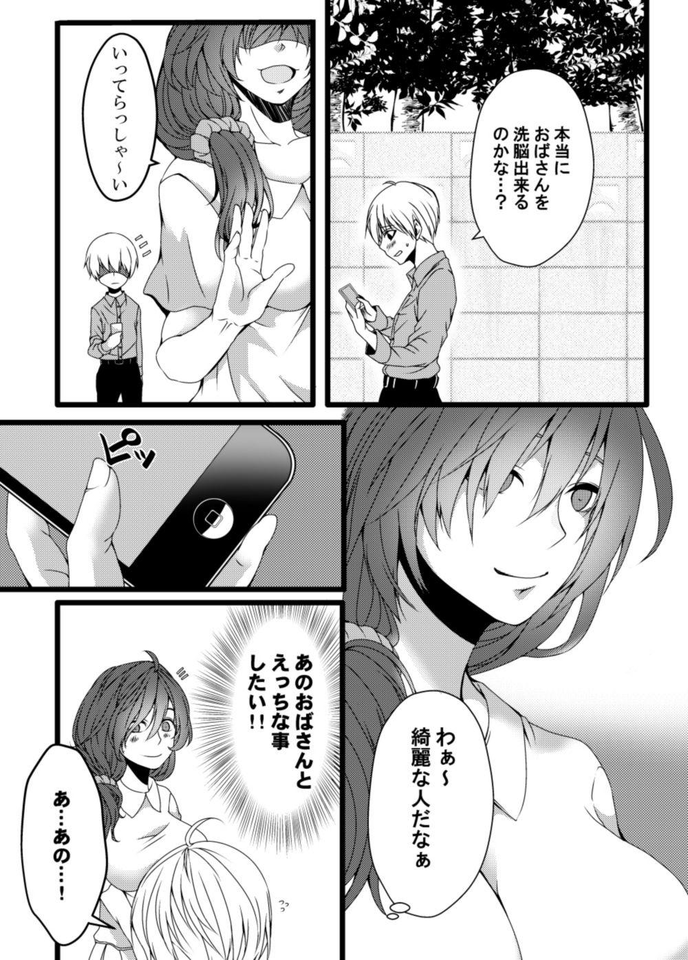 おばさん洗脳アプリ〜少年の欲望編〜