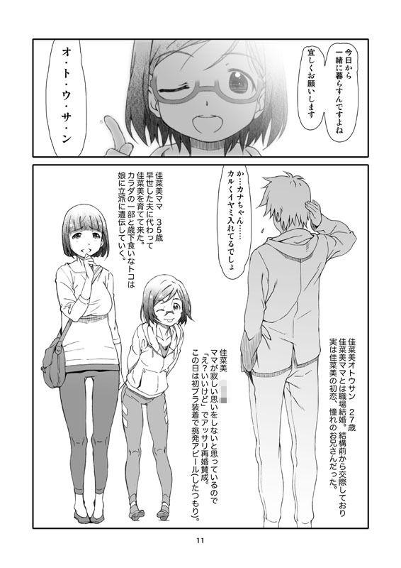 ポイントレンジ・ラブ/2