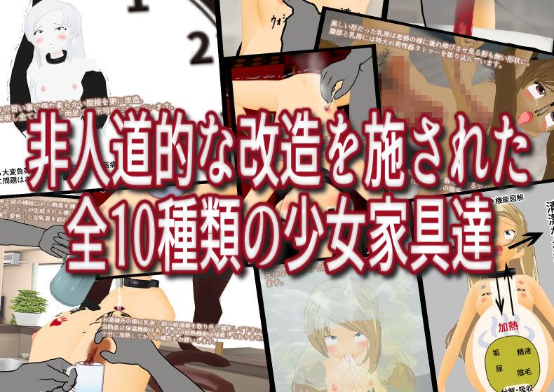 少女家具カタログ 〜家具にされた美少女達〜