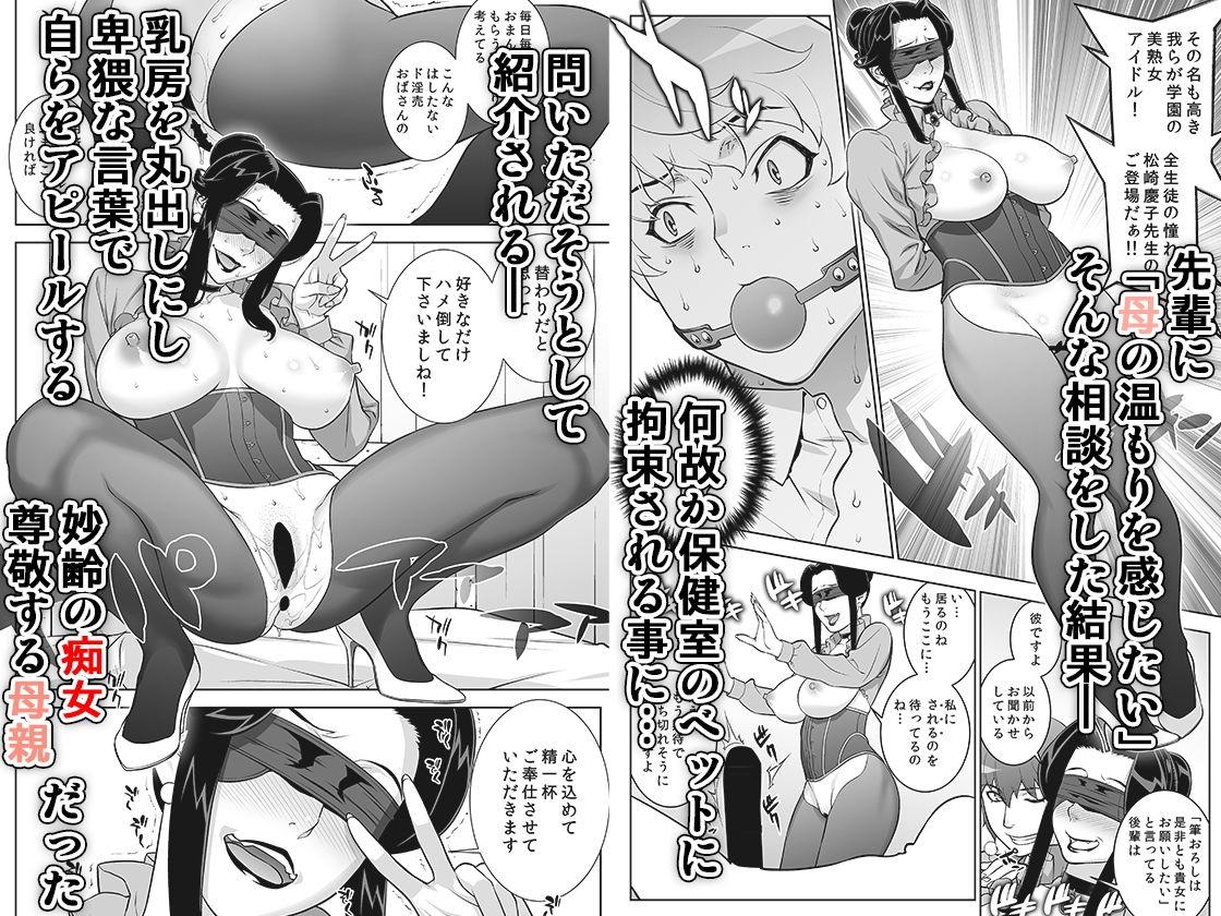 悦楽の女理事長~秘密の保健室編~