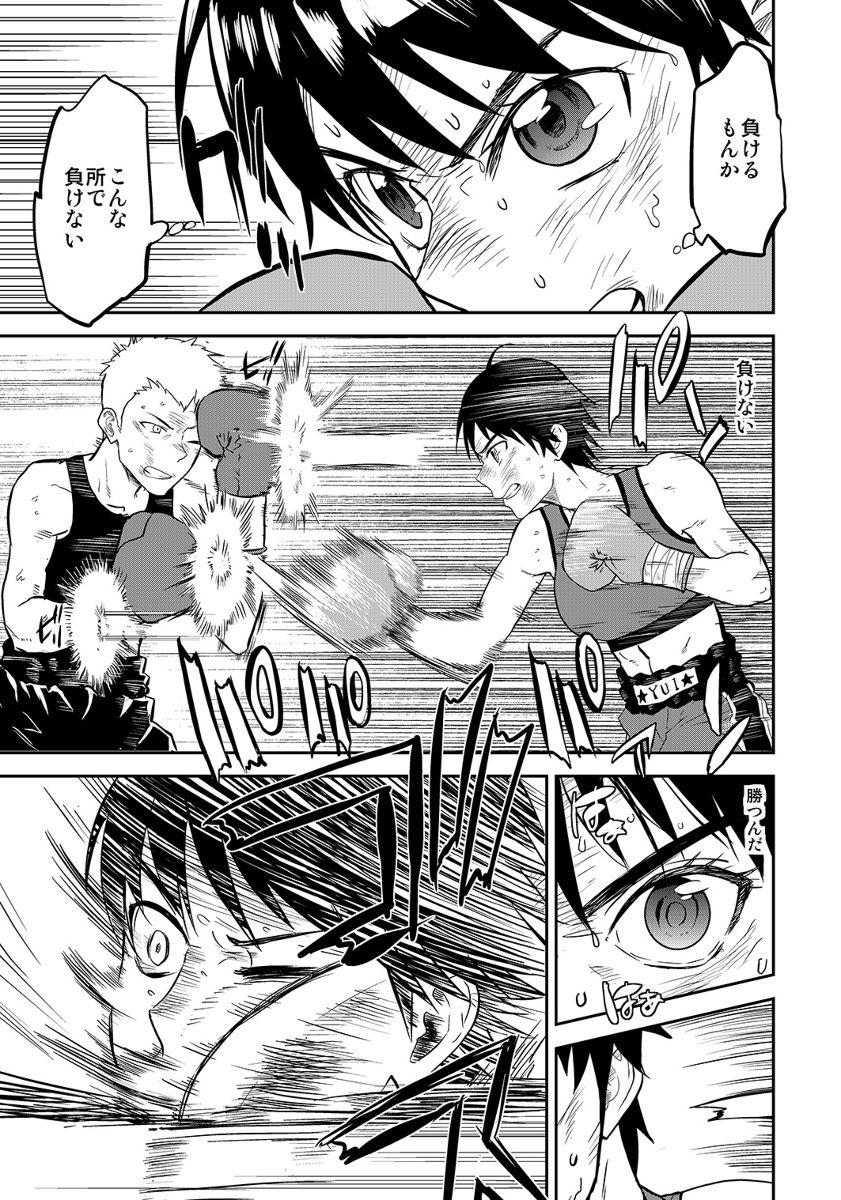 Boxingtrainer+α