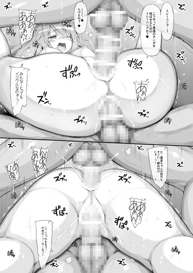 r.i.s factory アイ○ス総集編1〜貴○・美○〜