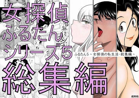 ふるたん5〜女探偵の私生活・総集編〜