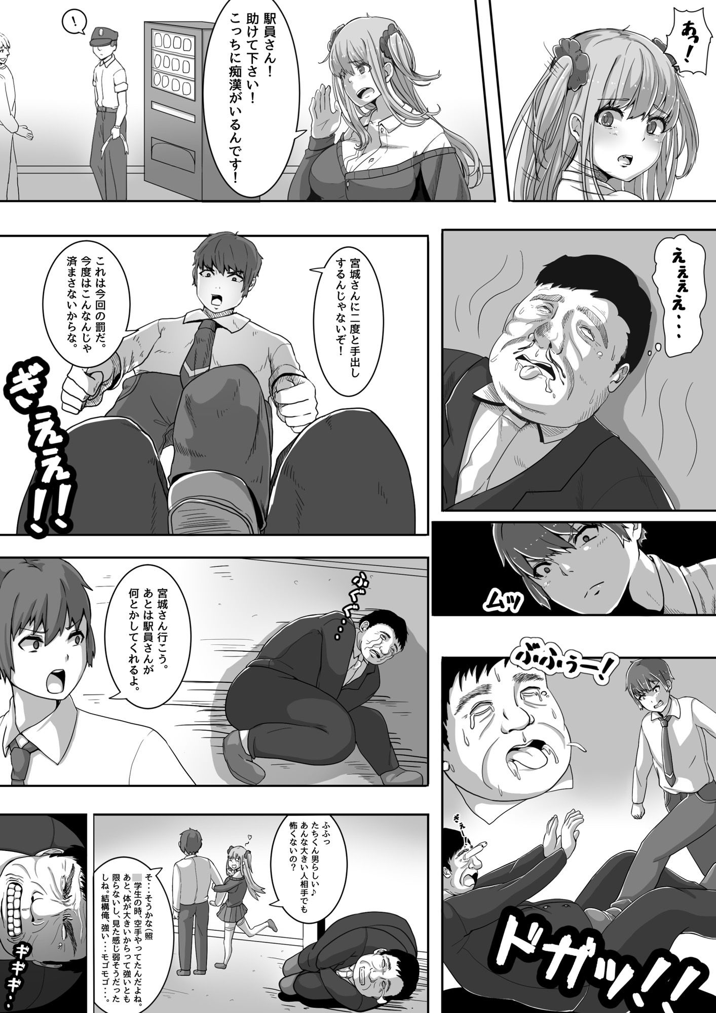 生イキ!リベンジャー