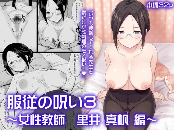 服従の呪い3〜女性教師 里井真帆 編〜の表紙