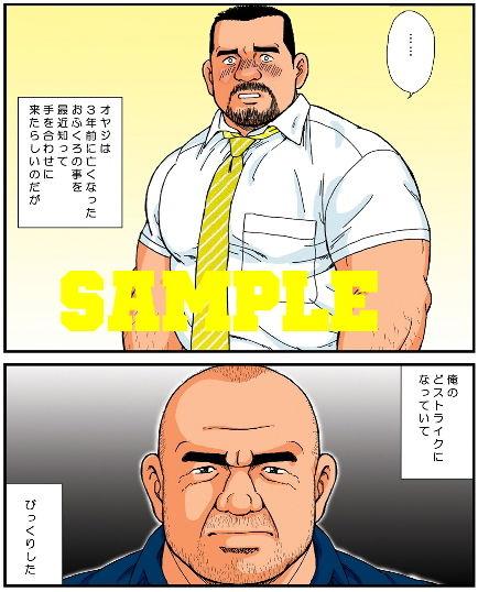 オヤジと息子〜浜辺での熱い一夜〜