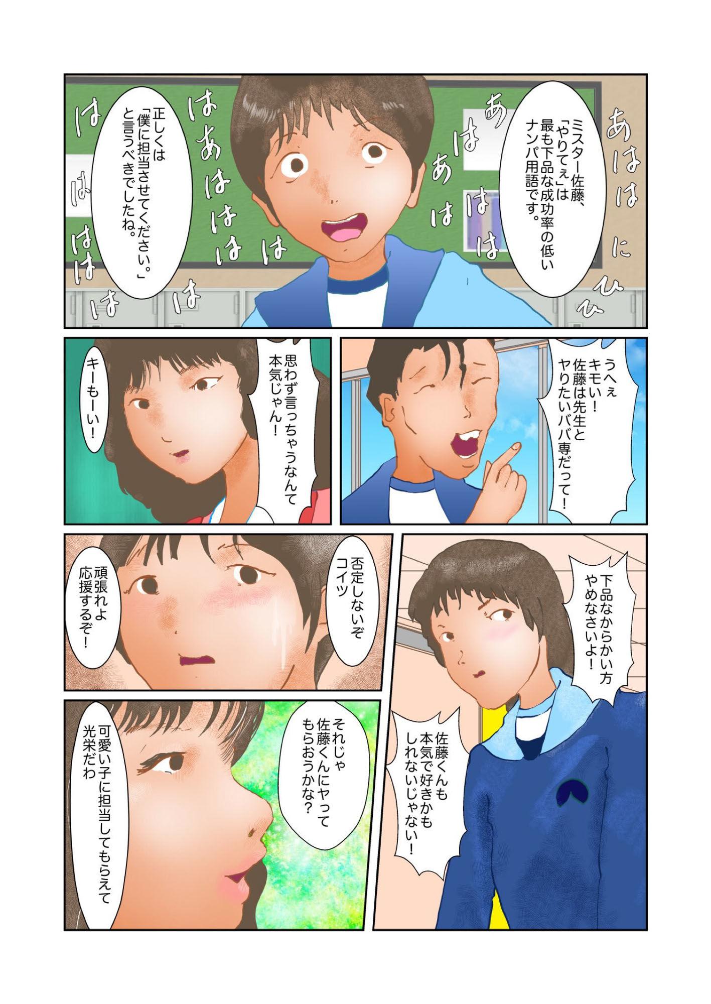 千鶴子先生とエッチしてたら隣の席の女子に見つかって陵辱されちゃった