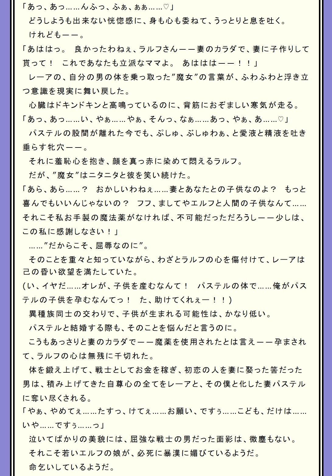 妻のカラダ〜永遠を楽しむための牝玩具〜
