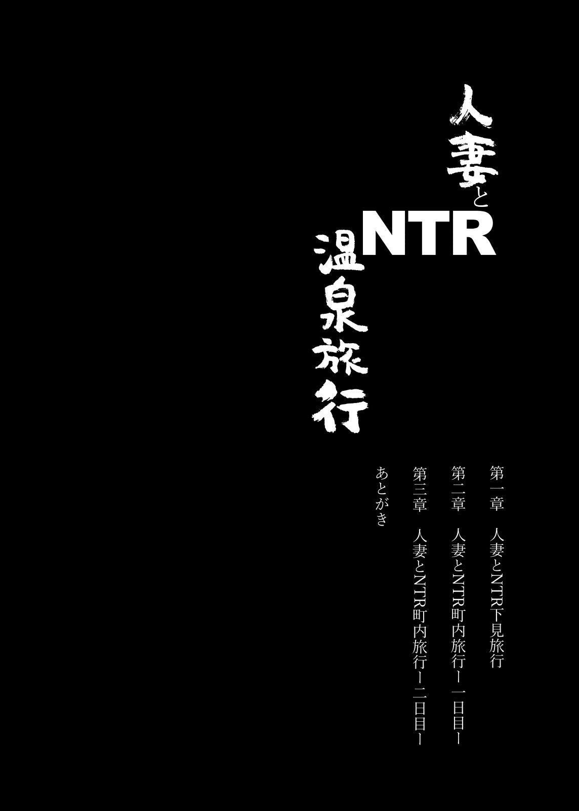 人妻とNTR温泉旅行-総集編-