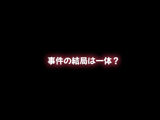 火事場力 ブラコン姉夏樹篇