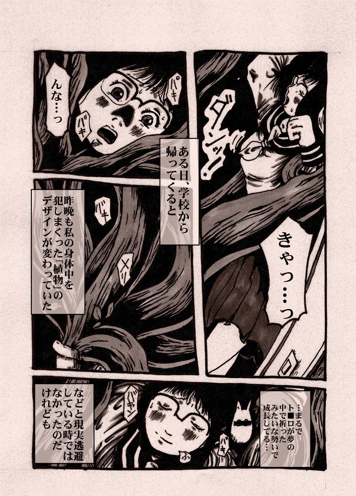 植物姦宴〜弐