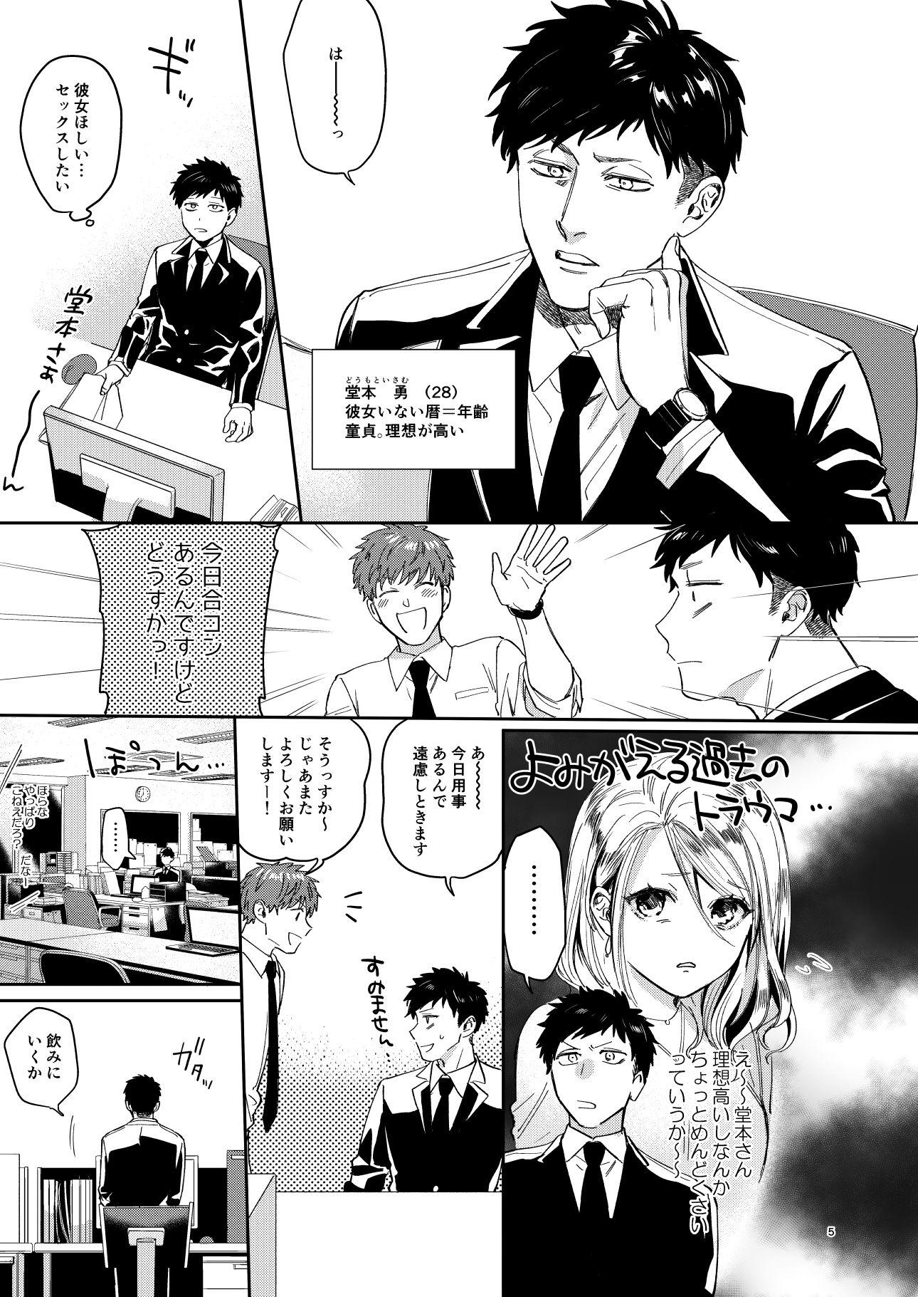 やんちゃボーイとアイラブユー!!