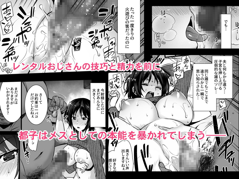 レンタル種付けおじさん3〜ある人妻の種付おじさん24時間セックス体験記〜のサンプル画像3