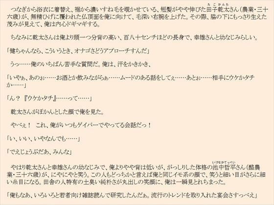 「嫁来いツアー」騒動記