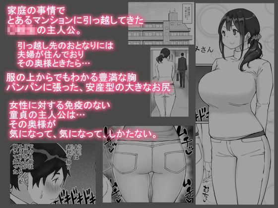 僕にセフレが出来た理由 〜おとなりの人妻編〜のサンプル画像1