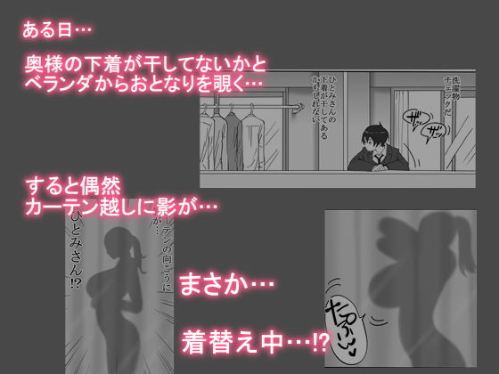 僕にセフレが出来た理由 〜おとなりの人妻編〜のサンプル画像2