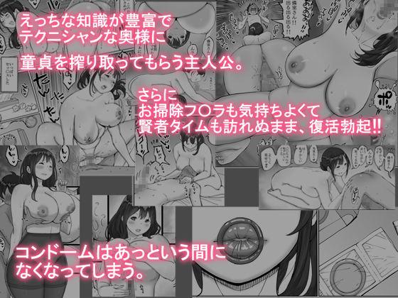 僕にセフレが出来た理由 〜おとなりの人妻編〜