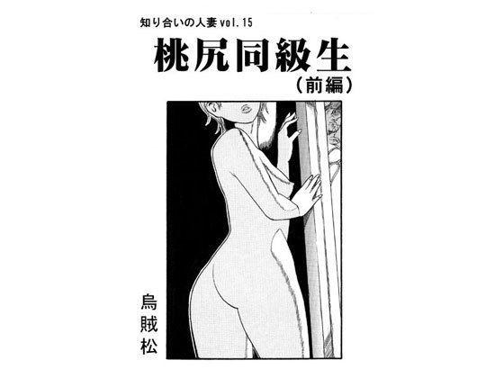 桃尻同級生(前編)