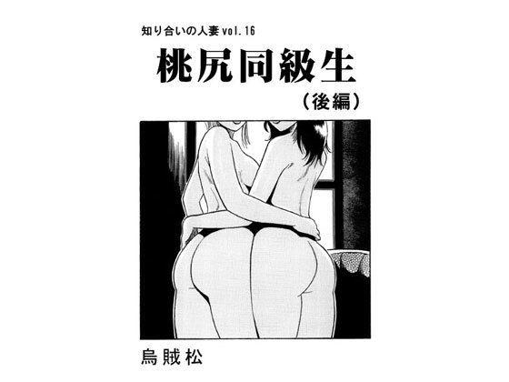 桃尻同級生(後編)