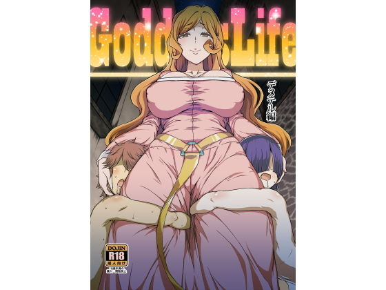 GoddessLife デメテル編