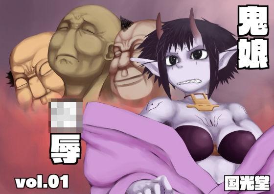 鬼娘凌辱vol.01