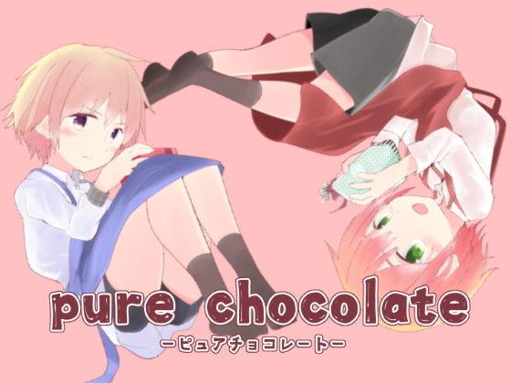 ピュアチョコレート