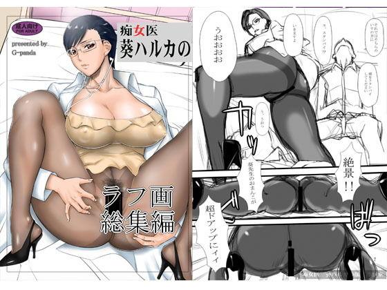 痴女医葵ハルカのラフ画総集編