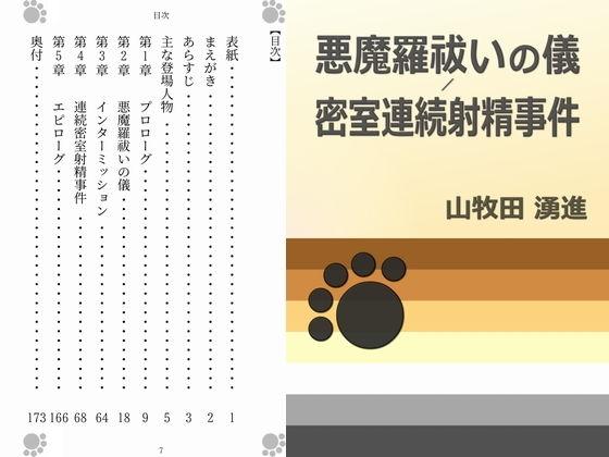 悪魔羅祓いの儀/密室連続射精事件