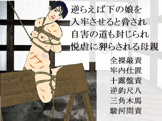 女囚永代吟味
