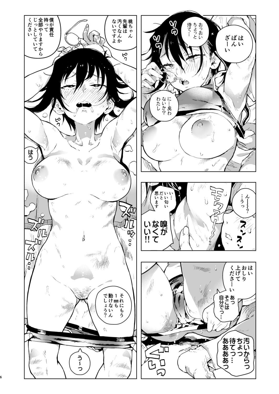 MOMOfibel -河嶋桃完全分解修理マニュアル-