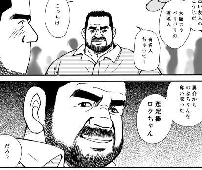 ROKUエピソード 6 やばい恋 5話6話