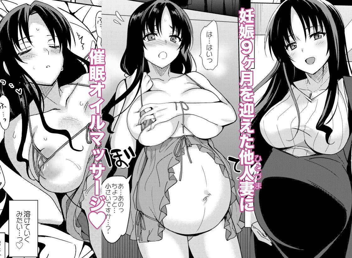 メスメリズム 石田祥子の場合・5のサンプル画像1