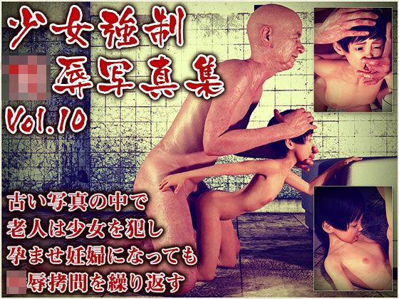少女強制陵辱写真集 Vol.10