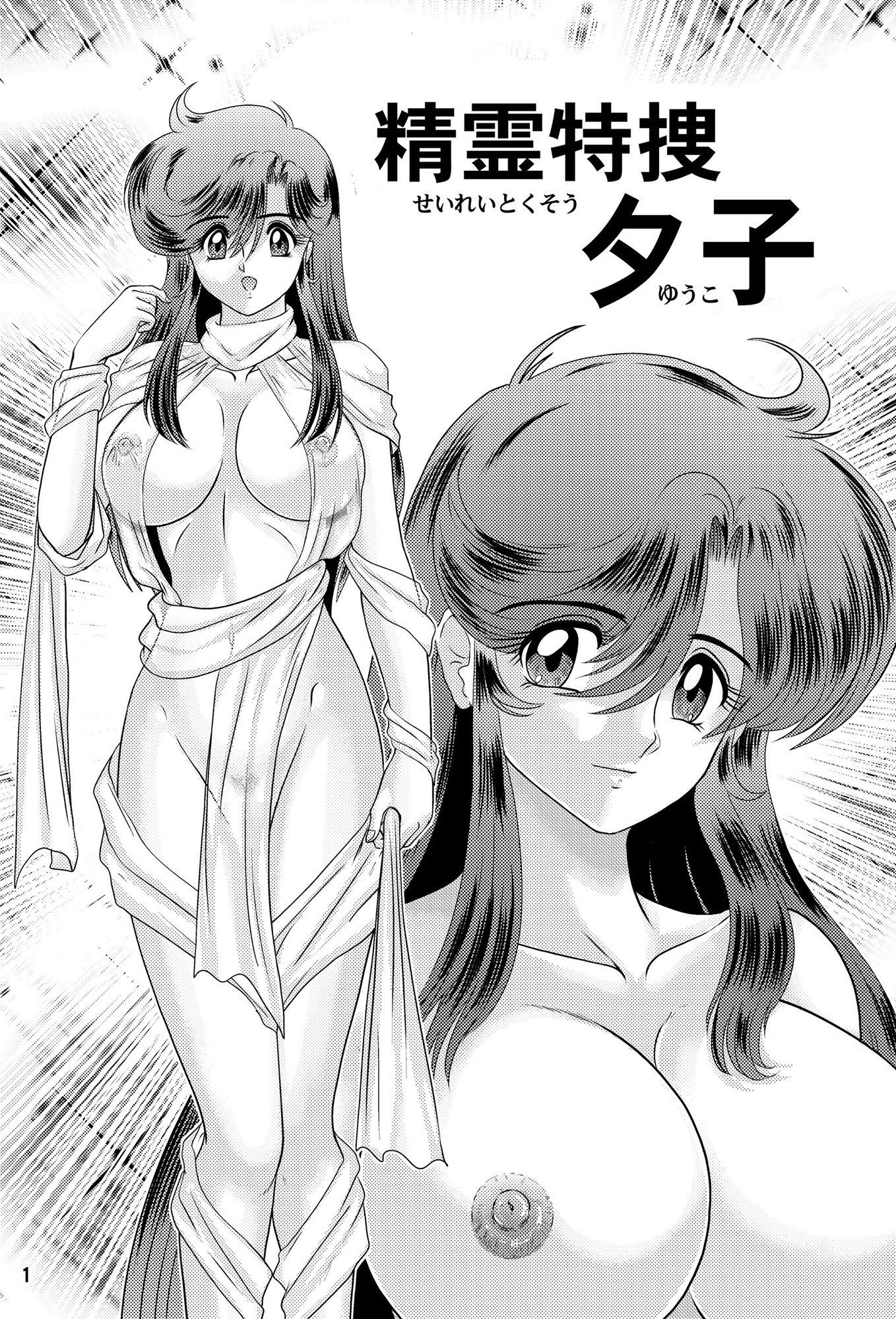 精霊特捜 夕子のサンプル画像1