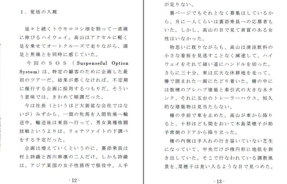 ドンキーガール (EPISODE 2)
