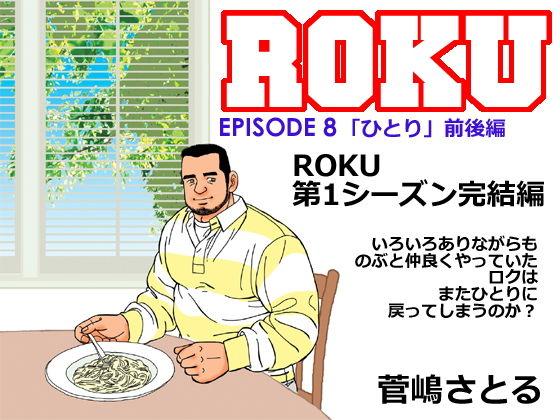 [今すぐ読める同人サンプル] 「ROKU エピソード 8 ひとり 前後編」(atelierMUSTACHE菅嶋さとる)エロ属性画像