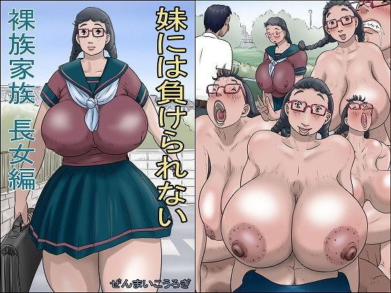 妹には負けられない ー裸族家族 長女編-