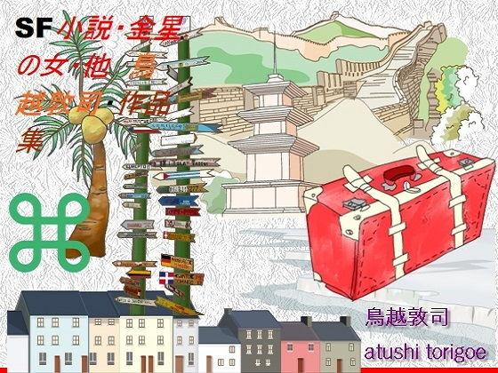 SF小説・金星の女・他 鳥越敦司・作品集