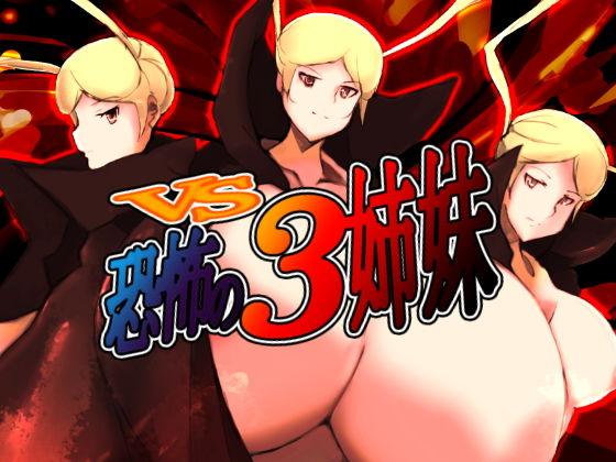 VS恐怖の3姉妹
