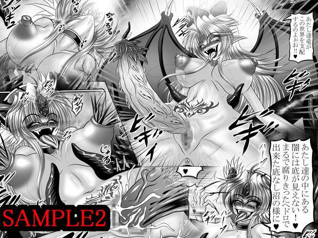 Dragon'sFall-二人の堕竜姫-