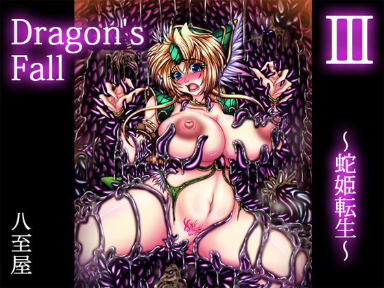 Dragon'sFallIII-蛇姫転生-
