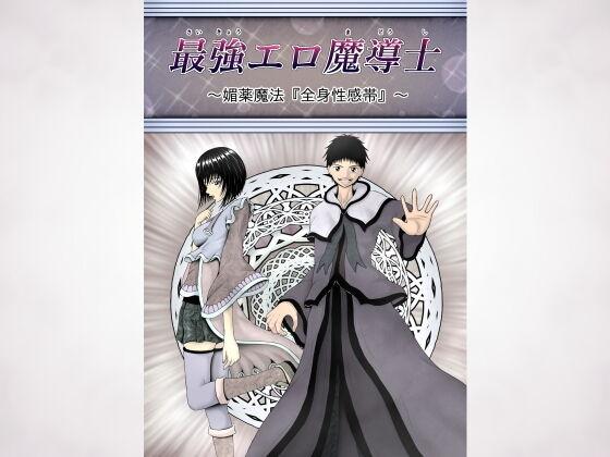 最強エロ魔導士~媚薬魔法『全身性感帯』~