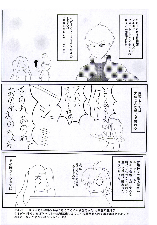 エミヤのおでんが美味いわけ〜コ○エース風味〜