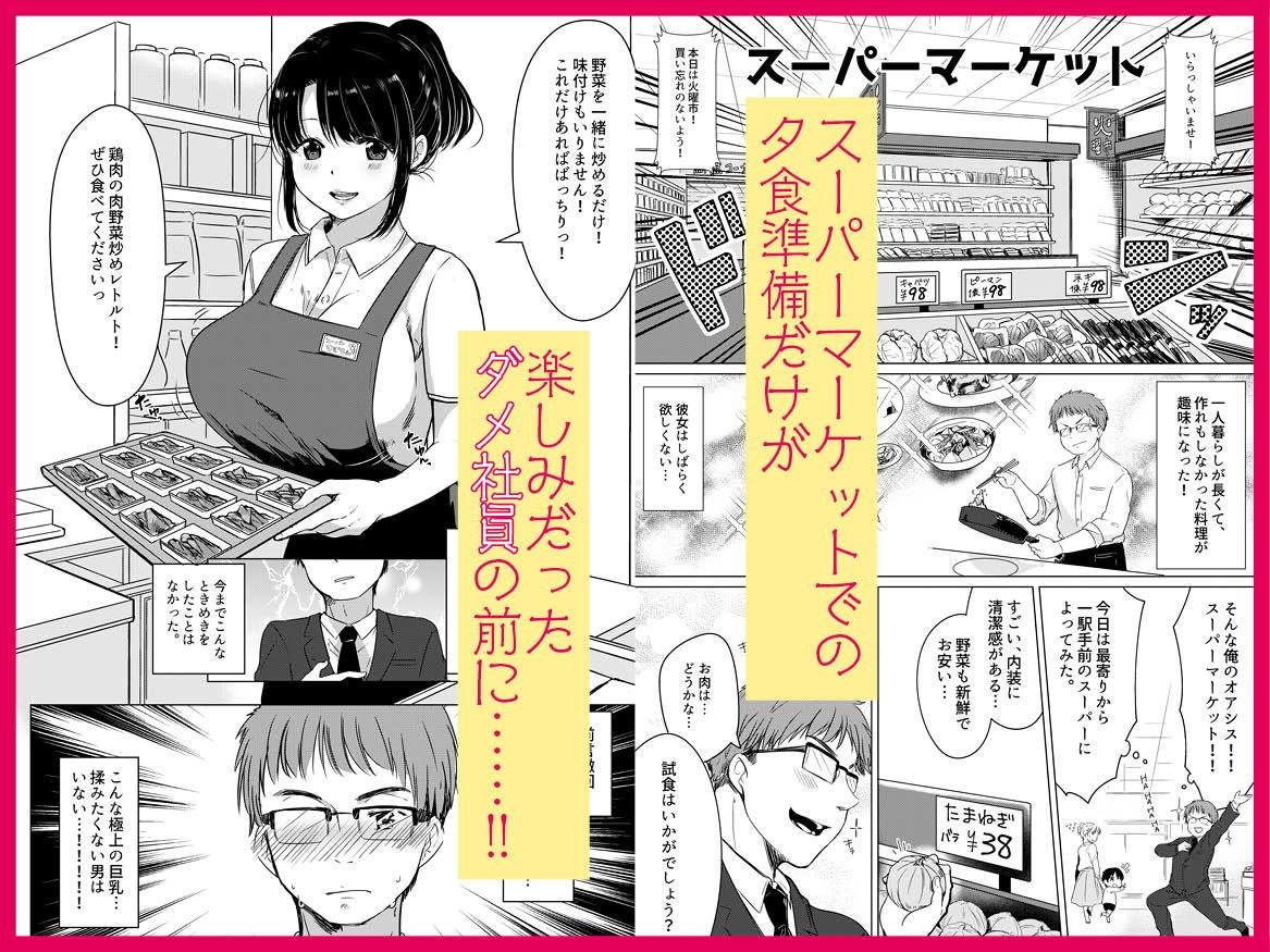 ダメ社員・伏見君は、試食コーナーのバツイチ巨乳の彩さんを味見できるのかっ!?