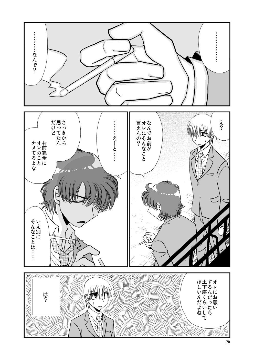 欲望MIXリキッドスカイ(1)
