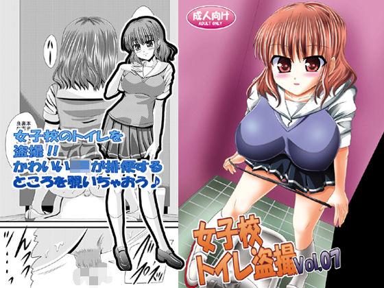 女子校トイレ盗撮Vol.07