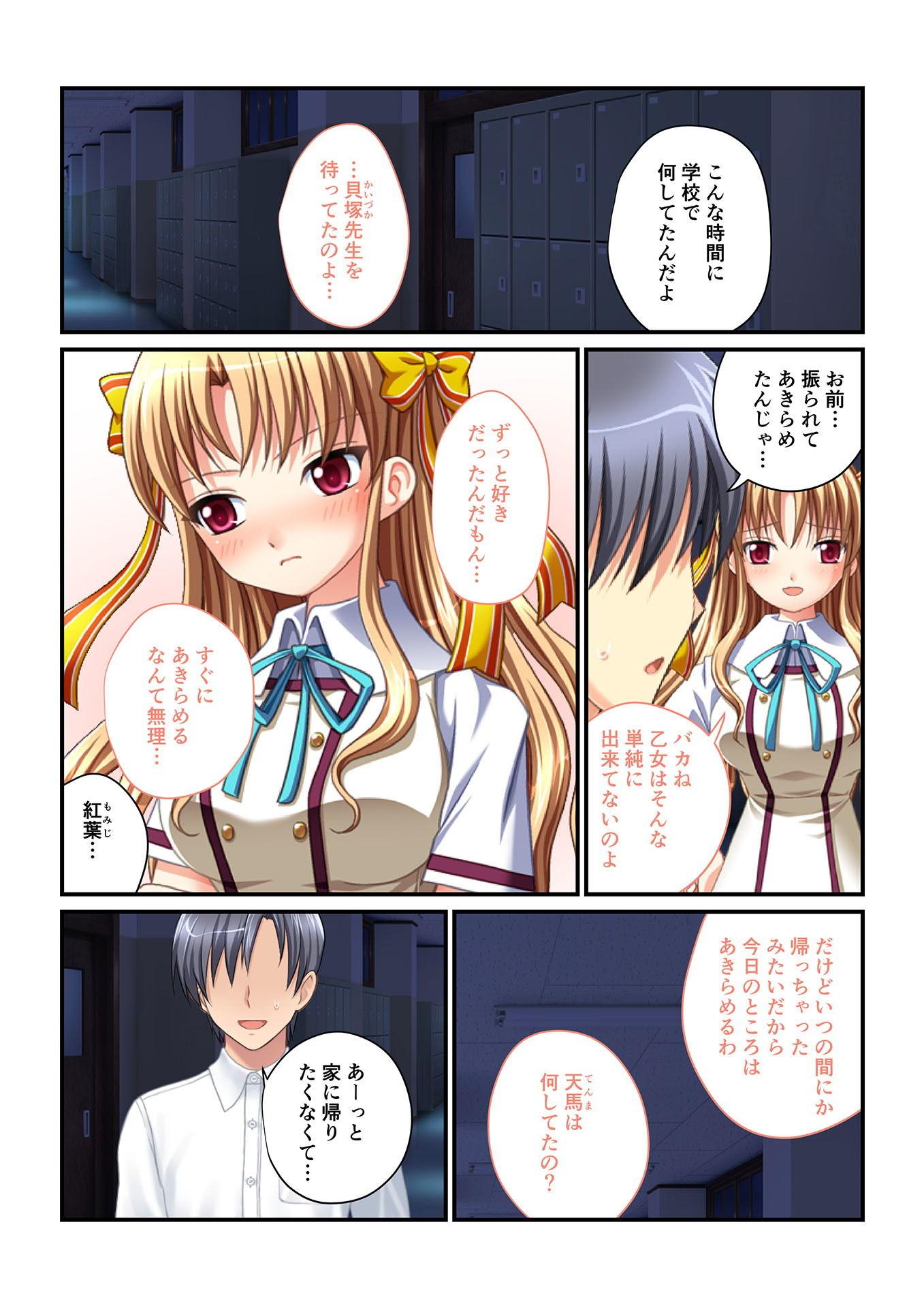 同級生ハーレム!〜絶対孕ませ子作りエッチ〜(4) フルカラーコミック版