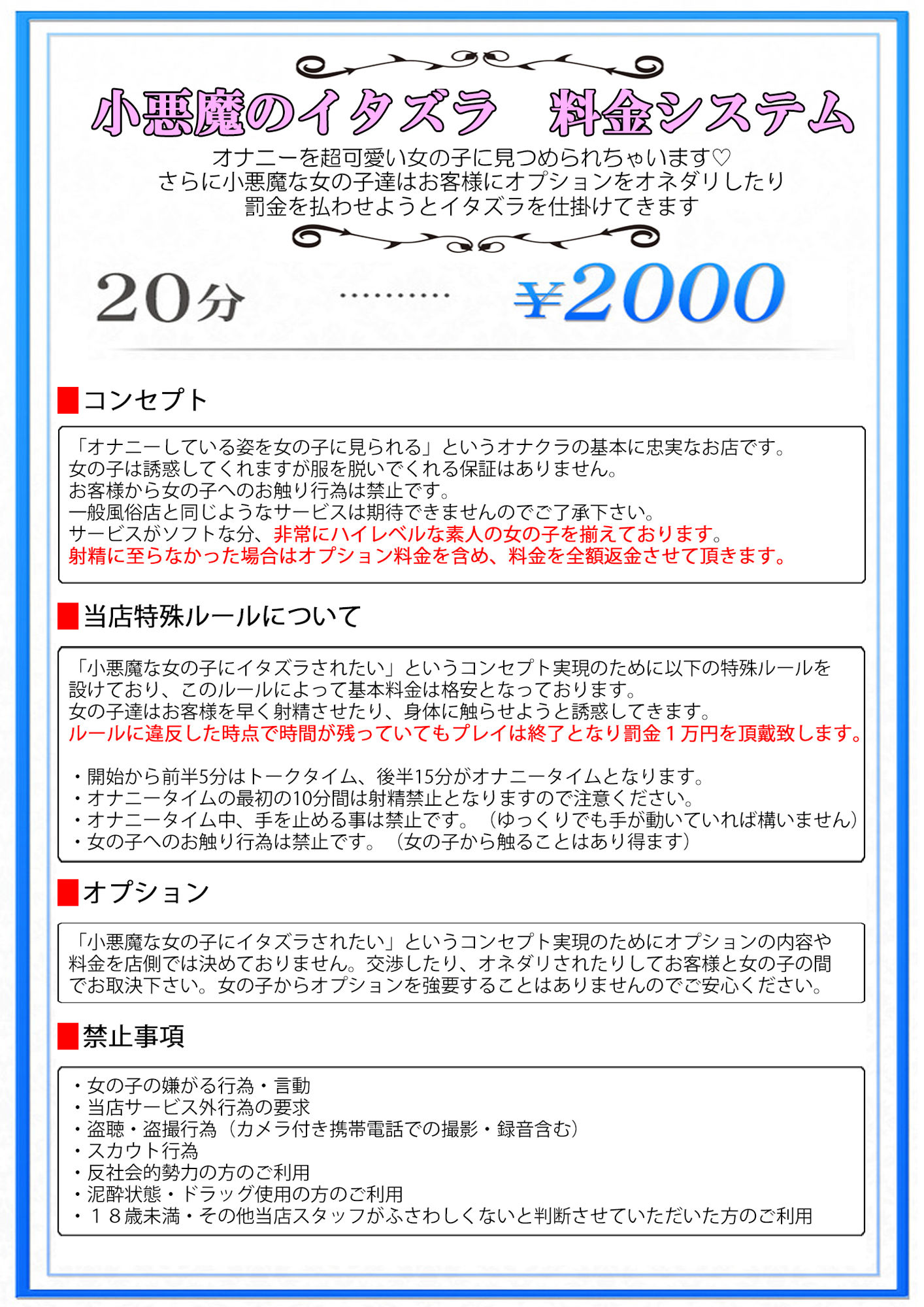 M男向けオナクラ〜小悪魔のイタズラ〜
