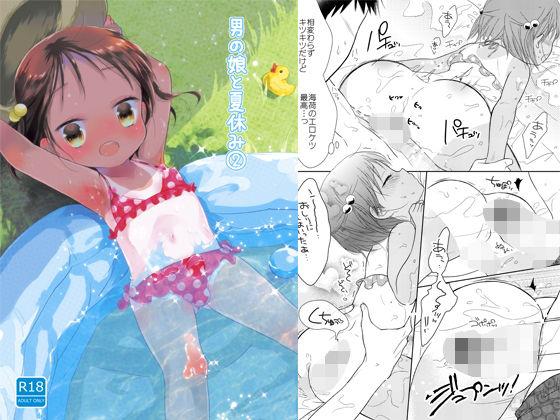 男の娘と夏休み2