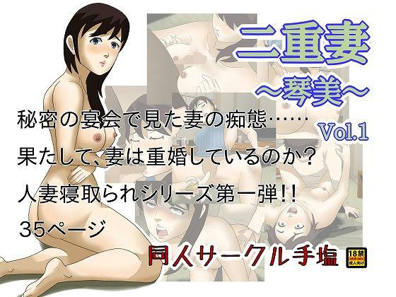 二重妻 ~琴美~ Vol.1